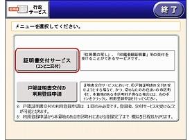 行政サービス選択画面