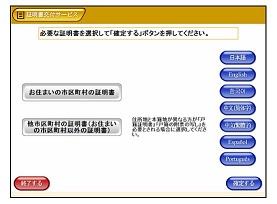 証明書市区町村選択画面のイメージ