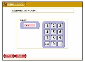 暗証番号入力画面のイメージ
