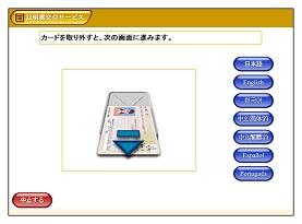 カード取り出し画面